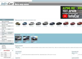 opel.infocar.com.ua
