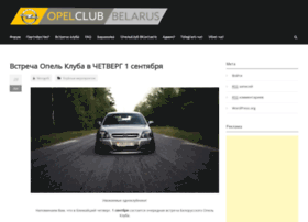opelclub-by.com