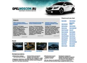 opelmoscow.ru