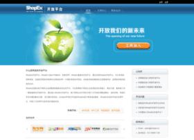 open.shopex.cn