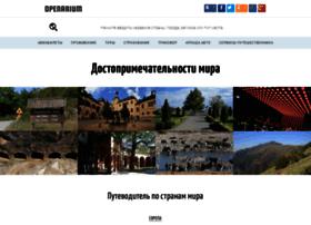 openarium.ru