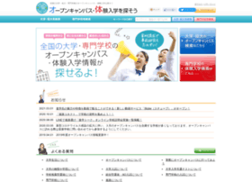 opencampus-guide.jp