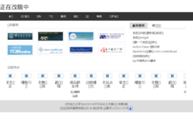 opencms.org.cn