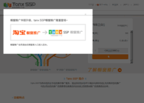 openssp.tanx.com