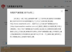 openweather.weather.com.cn