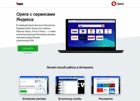 opera.yandex.ru