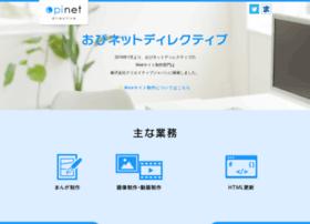 opinet.jp