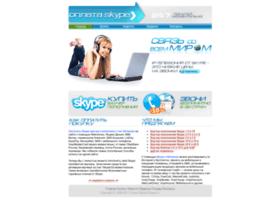 oplata-skype.ru