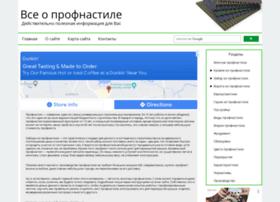 oprofnastile.ru