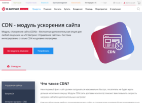 opt-css.1c-bitrix-cdn.ru