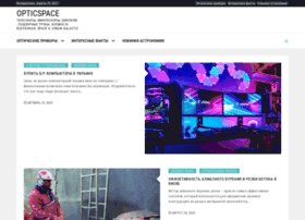 opticspace.com.ua