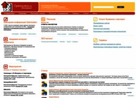 optimization.ru