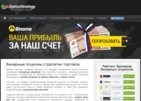 optionstrategy.ru