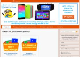optommobi.zakupka.com