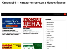 optovik54.ru