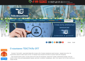 opttextile.ru