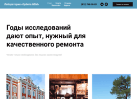 orbita-gsm.ru