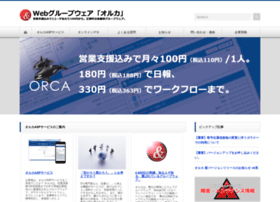 orcasoft.jp