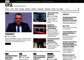 ord-ua.com