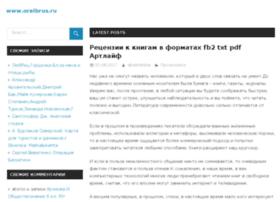 orelbrus.ru