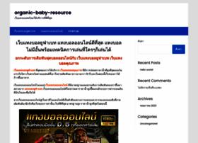 Organic-baby-resource.com