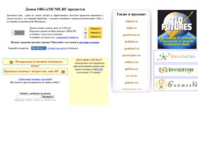 organicme.ru