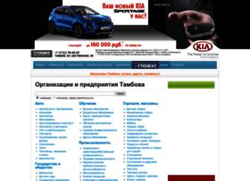 organization.tamboff.ru