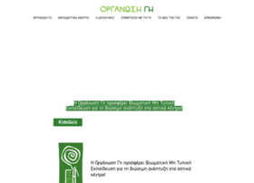 organizationearth.org