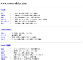 oricon-shika.com