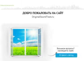 originalsoundtrack.ru