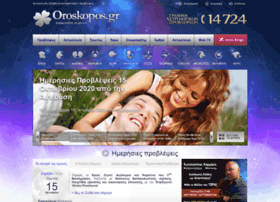 oroscopos.gr