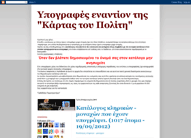 orthodoxwatch-ypografes.blogspot.com