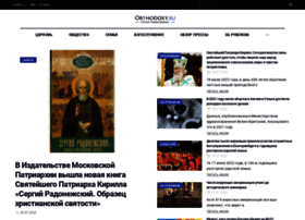 orthodoxy.ru