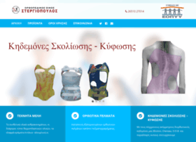 orthopedikastergiopoulos.gr