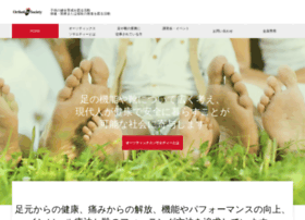 orthotics-society.or.jp