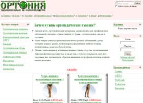 ortonia.ru