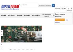 ortoprint.ru