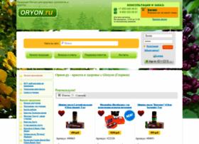 oryon.ru