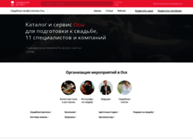osa.unassvadba.ru
