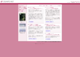 osanpo-net.com
