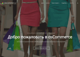oscommerce.ru