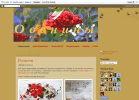 oseniny.blogspot.ru
