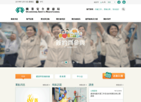 oshc.org.hk
