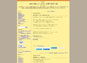oshiete4510.seesaa.net