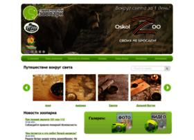 oskol-zoo.ru