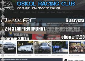 oskolracingclub.ru