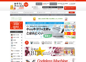osouji-channel.com