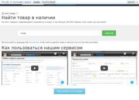 ostatkionline.ru