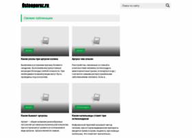 osteoporoz.ru