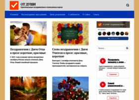 ot-dushi.ru
